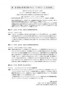 http://rcms.math.tsukuba.ac.jp/events/rcms-salon-6